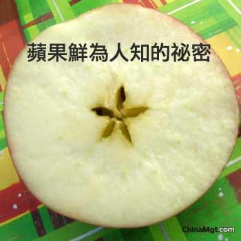 苹果横切结构图